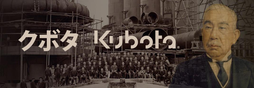 La minute (moto)culture – Épisode 3 : Kubota – Battre le fer tant qu'il est chaud !